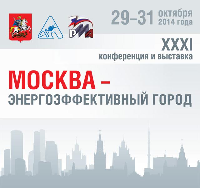 """XXXI конференция и выставка """"Москва - энергоэффективный город"""""""